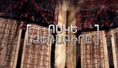 Matenadaran: the secrets hidden behind manuscripts