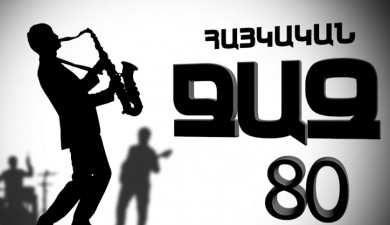 On the Roads of Armenia: Armenian Jazz - 80