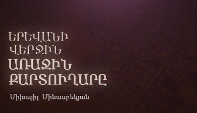 Documentary: Mikayel Minasbekyan - the Last First Secretary of Yerevan