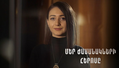 The Hero of Our Time: Ani Amirjanyan