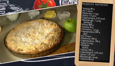 Let's Cook Together: Apple Pie